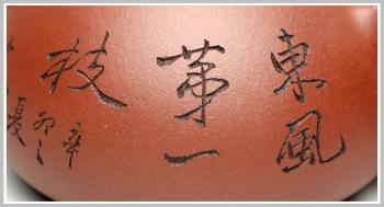 紫砂壶图片:东风第一枝 刻梅西施 - 宜兴紫砂壶网
