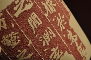紫砂壶图片:有一种东西 需要你耐心品味 张猛龙碑帖笔筒 - 宜兴紫砂壶网