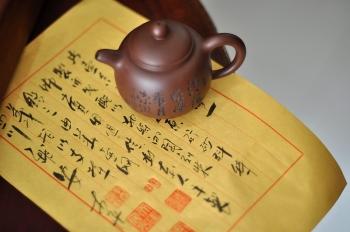紫砂壶图片:李彦雄老师义拍作品 文气小匏尊 雅安我们在一起 - 宜兴紫砂壶网