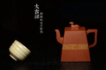 紫砂壶图片:何卫枫全手新作  红红火火 壶势巍巍 流把精致~  大吉祥 - 宜兴紫砂壶网