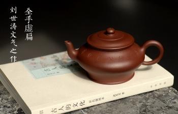 紫砂壶图片:刘世涛文气之作 全手景舟虚扁 耐品 - 宜兴紫砂壶网