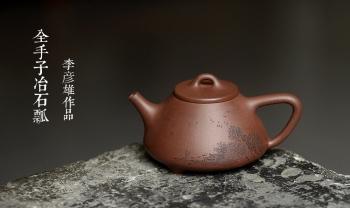 紫砂壶图片:青山锁翠绿树含云 山水之全手小子冶石瓢 - 宜兴紫砂壶网