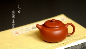 紫砂壶图片:徐亚春新作 全手工朱泥红泉 有趣实用 - 宜兴紫砂壶网